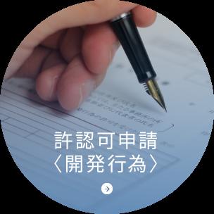許認可申請(開発行為)